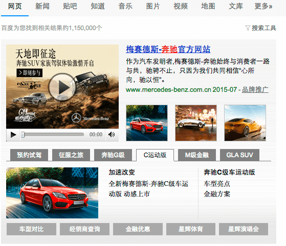 Anuncios PPC de Mercedez-Benz Baidu