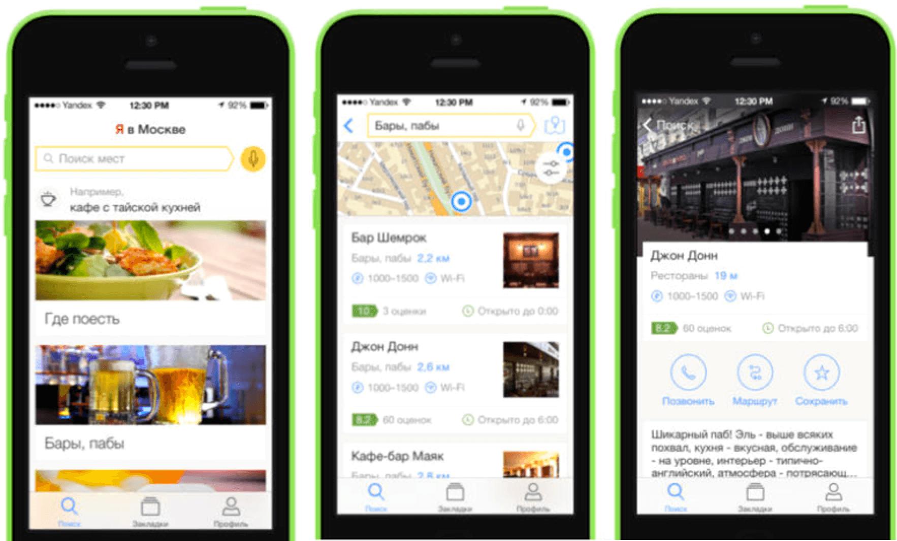 Yandex City for iOS