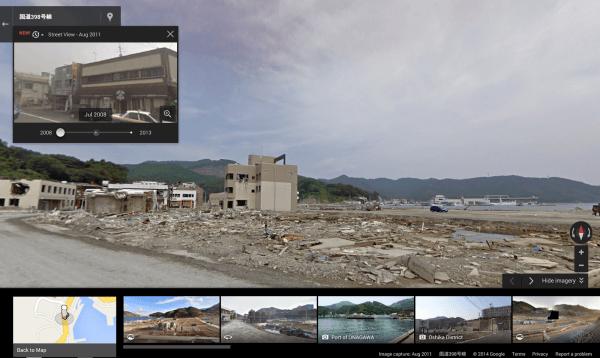 Google Maps Street View Terremoto de Japón