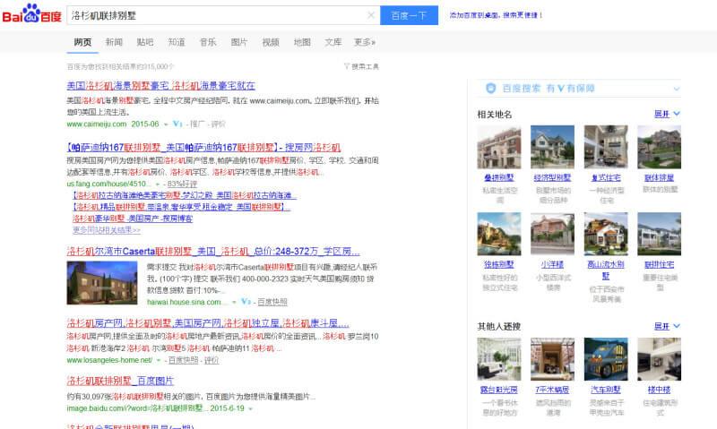 Anuncio de PPC de Baidu: Caimeiju
